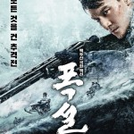 Poster for the South Korean movie Savage with a man holding a rifle in the snowy wilderness
